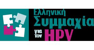 elliniki-symmaxia-hpv