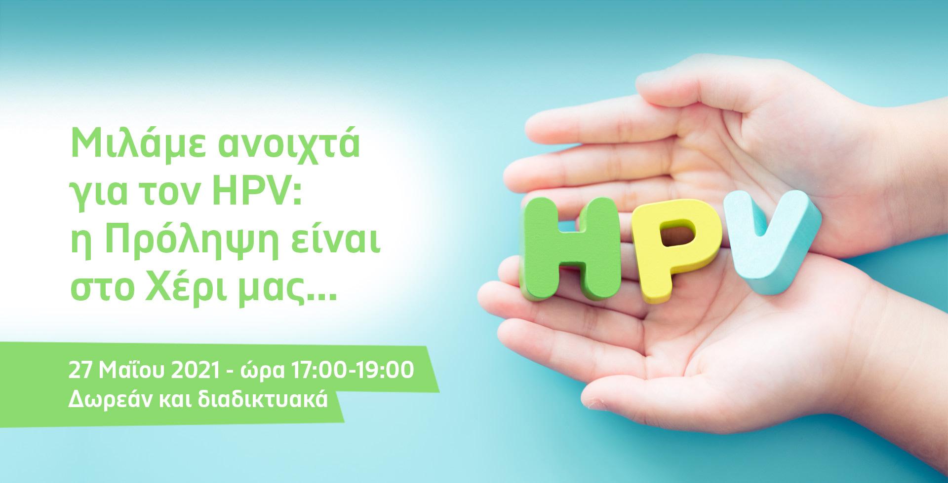 e-Ημερίδα HPV: Μιλάμε ανοιχτά για τον HPV: η Πρόληψη είναι στο Χέρι μας...
